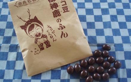 St Valentin Strange chocolate