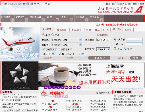 Design Shangai Airlines